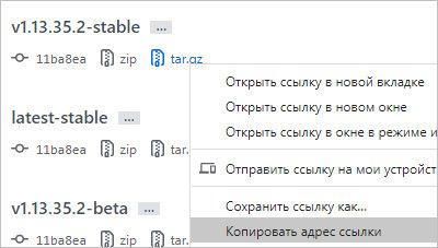 Копируем ссылку на исходник модуля pagespeed для nginx