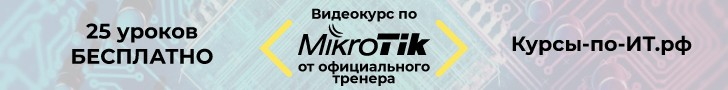 Онлайн курсы по Микротик