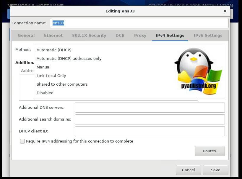 Выбор метода получения IP адреса в CentOS 8