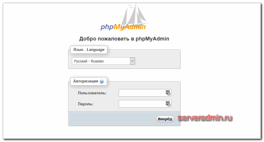 Установка phpmyadmin
