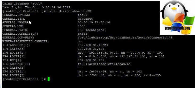 Настройка сети CentOS 8 через Nmcli