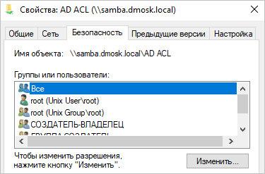 Смена прав доступа с помощью ACL