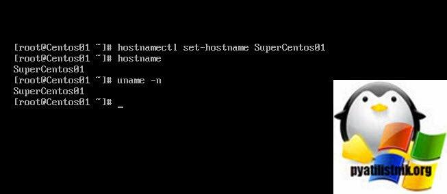 Установка имени в CentOS 8