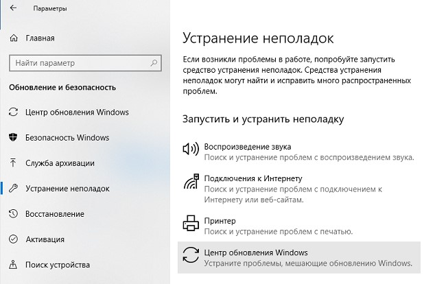 Windows10 средство устранения неполадок Центра обновления Windows (Windows Update Troubleshooter