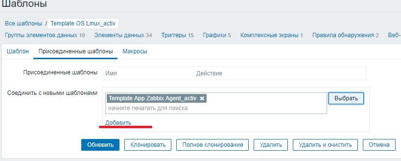 Активный и пассивный zabbix агент