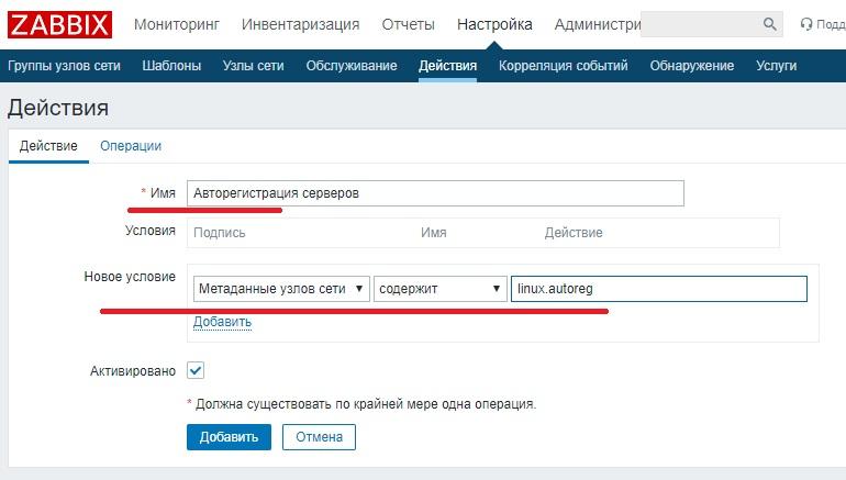 Zabbix. Авторегистрация узлов